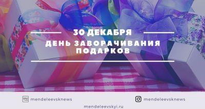 http://mendeleevskyi.ru/images/uploads/news/2018/3/2/2ca48b12988e8f90abfcfacbfef459e3_XL.jpg